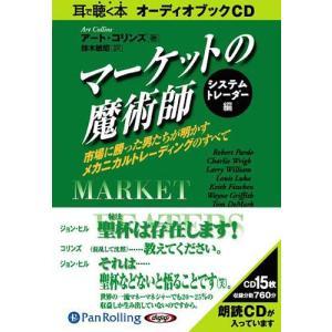 【ゆうメール利用不可】[オーディオブックCD] マーケットの魔術師 システムトレーダー編/アート・コリンズ / 鈴木敏昭(CD)|neowing