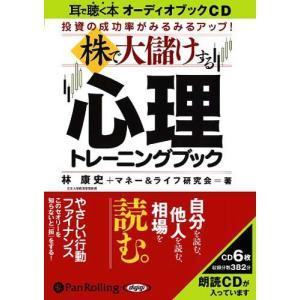 【送料無料選択可】[オーディオブックCD] 株で大儲けする心理トレーニングブック/アーク出版 / 林康史(CD)|neowing