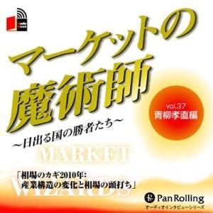 [オーディオブックCD] マーケットの魔術師 〜日出る国の勝者たち〜 Vol.37/青柳孝直 / 清水昭男(CD)|neowing