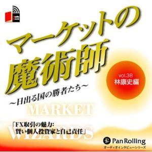 [オーディオブックCD] マーケットの魔術師 〜日出る国の勝者たち〜 Vol.38/林康史 / 清水昭男(CD)|neowing