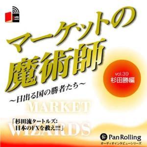 [オーディオブックCD] マーケットの魔術師 〜日出る国の勝者たち〜  Vol.39/杉田勝 / 清水昭男(CD)|neowing