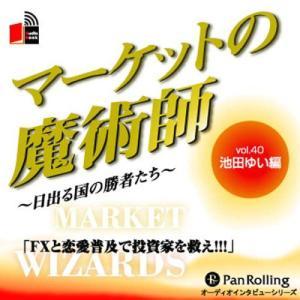[オーディオブックCD] マーケットの魔術師 〜日出る国の勝者たち〜 Vol.40/池田ゆい / 清水昭男(CD)|neowing