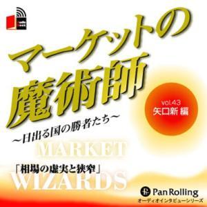 [オーディオブックCD] マーケットの魔術師 〜日出る国の勝者たち〜 Vol.43/矢口新 / 清水昭男(CD)|neowing