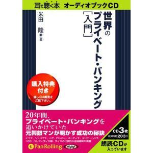 【送料無料選択可】[オーディオブックCD] 世界のプライベート・バンキング [入門]/ファーストプレス / 米田隆(CD)|neowing