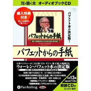 【ゆうメール利用不可】[オーディオブックCD] バフェットからの手紙/ローレンス・A・カニンガム(CD)|neowing