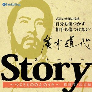 [オーディオブックCD] Story 〜つよきもののふのうた〜(廣木道心編)/廣木道心(CD) neowing