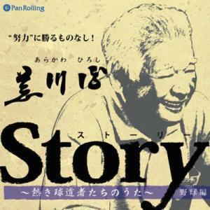 [オーディオブックCD] Story 〜熱き球道者たちのうた〜(荒川博編)/荒川博(CD) neowing