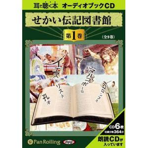 【送料無料選択可】[オーディオブックCD] せかい伝記図書館  第1巻/いずみ書房(CD) neowing