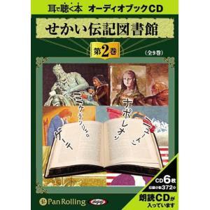 【送料無料選択可】[オーディオブックCD] せかい伝記図書館  第2巻/いずみ書房(CD) neowing