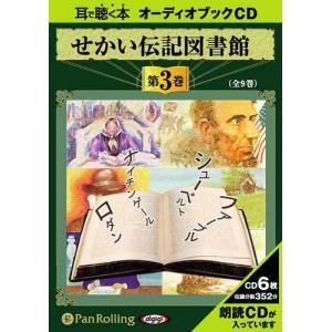 【送料無料選択可】[オーディオブックCD] せかい伝記図書館  第3巻/いずみ書房(CD)|neowing