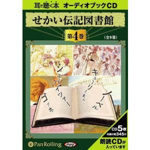 【送料無料選択可】[オーディオブックCD] せかい伝記図書館  第4巻/いずみ書房(CD) neowing