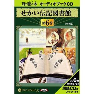 【送料無料選択可】[オーディオブックCD] せかい伝記図書館  第6巻/いずみ書房(CD) neowing