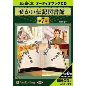 【送料無料選択可】[オーディオブックCD] せかい伝記図書館  第7巻/いずみ書房(CD) neowing