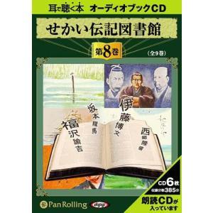 【送料無料選択可】[オーディオブックCD] せかい伝記図書館  第8巻/いずみ書房(CD) neowing