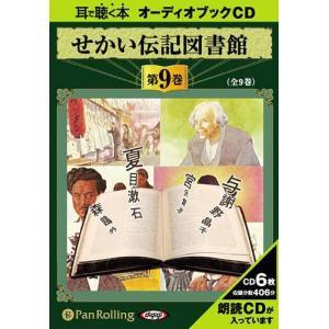 【送料無料選択可】[オーディオブックCD] せかい伝記図書館  第9巻/いずみ書房(CD)|neowing