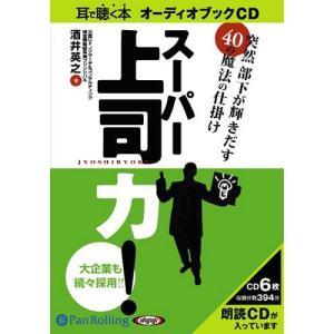 【送料無料選択可】[オーディオブックCD] 突然 部下が輝きだす40の仕掛け スーパー上司力!/アーク出版 / 酒井英之(CD) neowing
