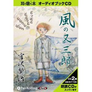 [オーディオブックCD] 宮沢賢治 「風の又三郎」/宮沢賢治(CD)|neowing