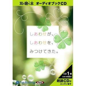 [オーディオブックCD] しあわせが、しあわせを、みつけてきた。/アルファポリス / 吉井春樹(CD) neowing