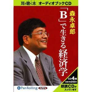 [オーディオブックCD] 「B」で生きる経済学/中央公論新社 / 森永卓郎(CD) neowing