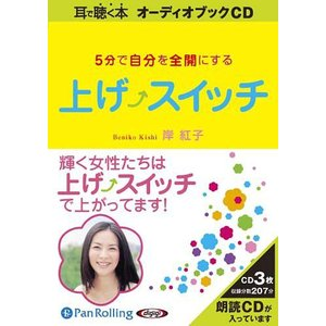 【送料無料選択可】[オーディオブックCD] 上げスイッチ/ソーテック社 / 岸紅子(CD) neowing