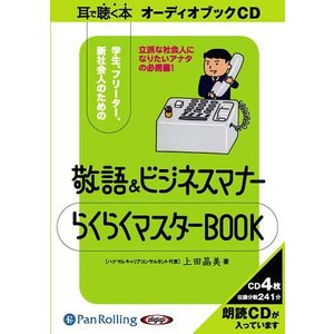 【送料無料選択可】[オーディオブックCD] 敬語&ビジネスマナー らくらくマスターBOOK/技術評論社 / 上田晶美(CD) neowing