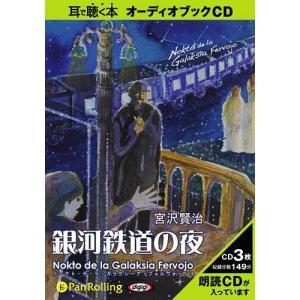 [オーディオブックCD] 宮沢賢治「銀河鉄道の夜 〜Nokto de la Galaksia Fervojo〜」/宮沢賢治(CD) neowing