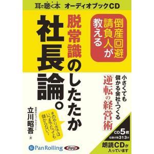 【送料無料選択可】[オーディオブックCD] 倒産回避請負人が教える脱常識のしたたか社長論。/アーク出版 / 立川昭吾(CD) neowing