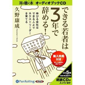 【送料無料選択可】[オーディオブックCD] できる若者は3年で辞める!/出版文化社 / 久野康成(CD) neowing