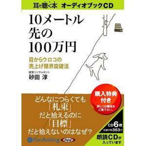 【送料無料選択可】[オーディオブックCD] 10メートル先の100万円――目からウロコの売上限界突破法 /幸福の科学出版 / 砂田淳 (CD)|neowing