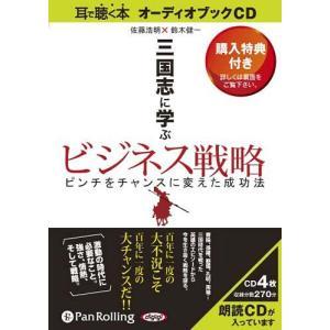 【送料無料選択可】[オーディオブックCD] 三国志に学ぶビジネス戦略/インフォトップ出版 / 佐藤浩明 / 鈴木健一(CD)|neowing