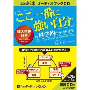 【送料無料選択可】[オーディオブックCD] 「ここ一番に強い自分」は科学的に作り出せる/こう書房 / 石井亘(CD)|neowing