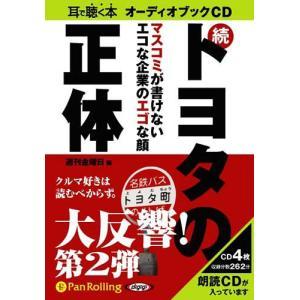 【送料無料選択可】[オーディオブックCD] 続トヨタの正体/金曜日 / 週刊金曜日(CD)|neowing