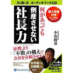 【送料無料選択可】[オーディオブックCD] 何があっても倒産させない社長力/こう書房 / 小山政彦(CD)|neowing