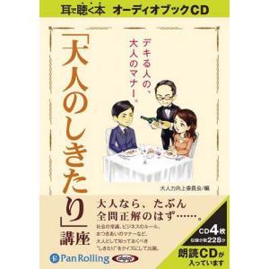 [オーディオブックCD] 「大人のしきたり」講座/リイド社 / 大人力向上委員会(CD)|neowing