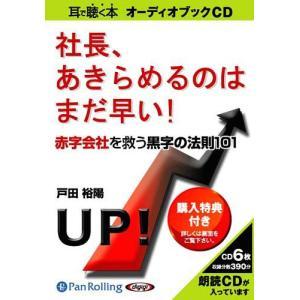 【送料無料選択可】[オーディオブックCD] 社長、あきらめるのはまだ早い!/出版文化社 / 戸田裕陽(CD)|neowing