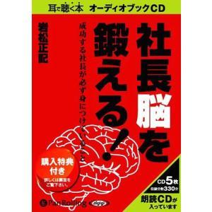 【送料無料選択可】[オーディオブックCD] 社長脳を鍛える!/あさ出版 / 岩松正記(CD)|neowing