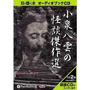 [オーディオブックCD] 小泉八雲の怪談傑作選/小泉八雲(CD)|neowing