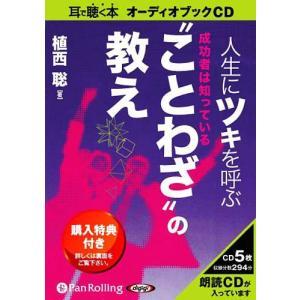 【送料無料選択可】[オーディオブックCD] 人生にツキを呼ぶ