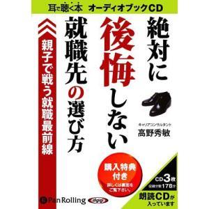 【送料無料選択可】[オーディオブックCD] 絶対に後悔しない就職先の選び方/STUDIO CELLO / 高野秀敏(CD)|neowing