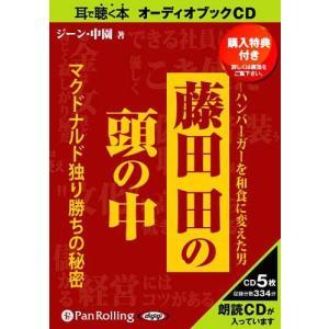 【送料無料選択可】[オーディオブックCD] 藤田田の頭の中/ジーン・中園(CD)|neowing