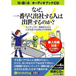 【送料無料選択可】[オーディオブックCD] なぜ、一番早く出社する人は出世するのか?/C&R研究所 / 矢野新一(CD)|neowing