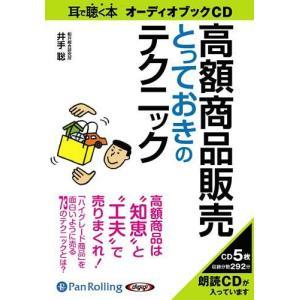 【送料無料選択可】[オーディオブックCD] 高額商品販売とっておきのテクニック/同文舘出版 / 井手聡(CD)|neowing