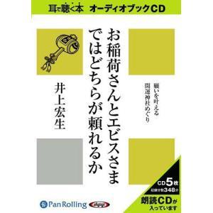 【送料無料選択可】[オーディオブックCD] お稲荷さんとエビスさまではどちらが頼れるか/リヨン社 / 井上宏生(CD)|neowing