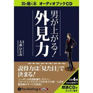 【送料無料選択可】[オーディオブックCD] 男が上がる!外見力/C&R研究所 / 大森ひとみ(CD)|neowing