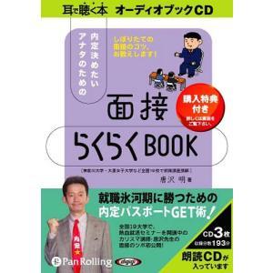 【送料無料選択可】[オーディオブックCD] 内定決めたいアナタのための「面接らくらくBOOK」/技術評論社 / 唐沢明(CD)|neowing