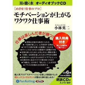 【送料無料選択可】[オーディオブックCD] めざせ!仕事のプロ モチベーションが上がるワクワク仕事術/C&R研究所 / 小林英二(CD)|neowing