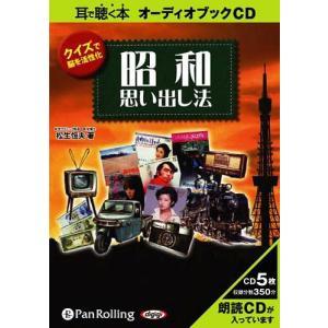 【送料無料選択可】[オーディオブックCD] クイズで脳を活性化 昭和思い出し法/C&R研究所 / 松生恒夫(CD)|neowing