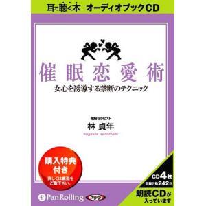 【送料無料選択可】[オーディオブックCD] 催眠恋愛術/現代書林 / 林貞年(CD)|neowing