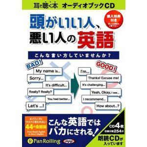 【送料無料選択可】[オーディオブックCD] 頭がいい人、悪い人の英語/長尾和夫 / アンディ・バーガー(CD)|neowing
