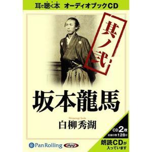 [オーディオブックCD] 坂本龍馬 其ノ弐/作品社 / 白柳秀湖(CD)|neowing